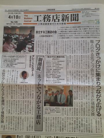 工務店新聞4月10日号