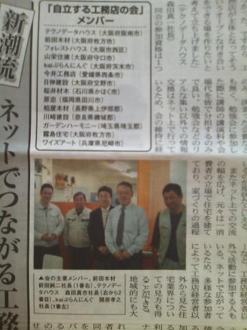 kaiさんと前田さんとテクノスタッフと